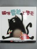 【書寶二手書T8/少年童書_QIP】貓咪雷弟上學去_羅伯.史卡頓