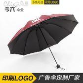訂製廣告雨傘折疊雨傘10骨防曬太陽黑膠禮品傘商務晴雨傘印logo「Chic七色堇」