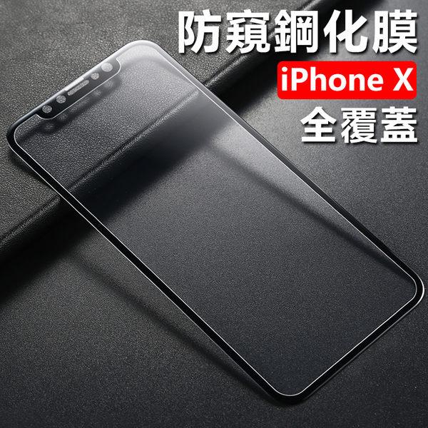 防偷窺 APPLE iPhone X 鋼化膜 全屏覆蓋 3D冷雕 玻璃貼 高清 防爆 9H超薄 螢幕保護貼