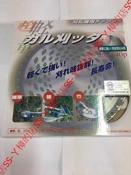 日本製 鎢鋼圓鋸片 割草片(割草機用)255mm*25.4mm*40P 輕量(永田)