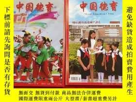 二手書博民逛書店中國德育罕見2014.21 5本合售Y435060 出版2014