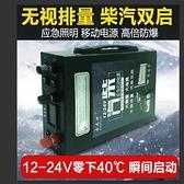 應急電源 汽車應急啟動電源24V12V大容量電瓶柴油大貨車搭打火多功能強啟