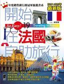 (二手書)開始在法國自助旅行(2014~2015年最新版)
