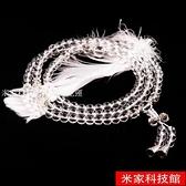 古覺工作室天然白水晶防輻射助健康108顆多圈手鏈項鏈兩戴男女款 米家