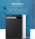 USB3.0硬碟外接盒固態硬碟盒2.5英寸SSD外置保護殼通用外殼 【全館免運】