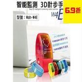 【尋寶趣】W4E USB多功能監測3D計步手錶 個性簽名 卡路里監測 觸摸式按鍵 智能手錶 運動手錶 Wah-W4E