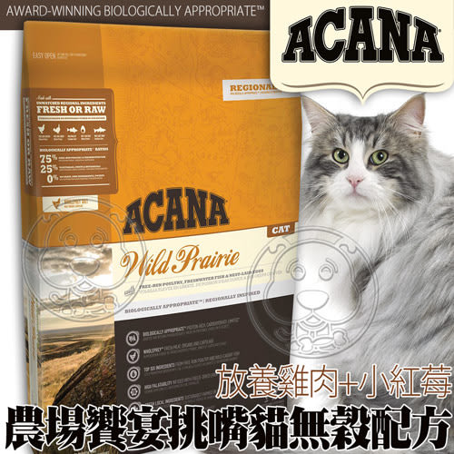 【zoo寵物商城】愛肯拿》農場饗宴挑嘴貓無穀(放養雞肉+蔓越莓) 5.4kg