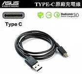 ASUS 華碩 TYPE-C 原廠快充線、原廠傳輸線 ZenFone3 ZE552KL ZE520KL ZS570KL ZU680KL Z580CA Z500M