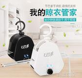 乾衣機便攜式小型迷你烘乾速暖風乾  創想數位