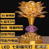 長明燈家用佛前led七彩蓮花燈念佛機佛供燈觀音荷花燈電池插電 AW16232『寶貝兒童裝』