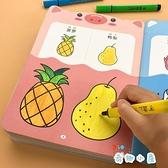 兒童水彩筆塗色繪本幼稚園涂鴉填色繪畫本塗色畫本【奇趣小屋】