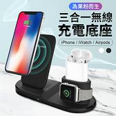 《果粉福音!一機搞定》三合一充電底座 充電支架 蘋果手錶 蘋果耳機 無線充 充電座 充電器