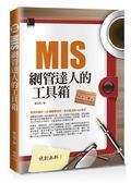 (二手書)絕對無料:MIS網管達人的工具箱(暢銷回饋版)