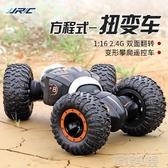遙控玩具-健健四驅越野車漂移特技扭變車充電動兒童男孩玩具攀爬車遙控汽車 喵喵物語