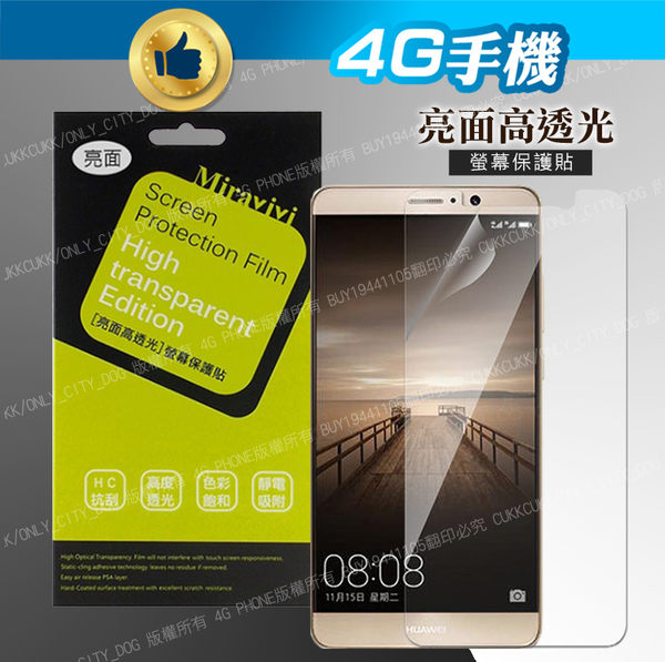 出清價 螢幕保護貼 亮面高透光 FET Smart 507 Wiz5218 螢幕保貼 保護膜【 4G手機】