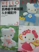 ~書寶 書T1 /美工_WDM ~親手做一個自己的凱蒂貓手編娃娃&針織 _Teranishi Eriko