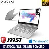 【MSI】PS42 8M-402TW 14吋i7-8550U四核512G SSD效能輕薄電競筆電