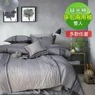 【Novaya‧諾曼亞】絲光棉雙人四件式鋪棉兩用被床包組(9款)
