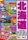 (二手書)繁花浪漫雪國Easy GO!北海道》(16-17年版)