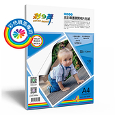 彩之舞 高彩噴墨膠質相片貼紙-防水0.113mm A4(塑膠材質) 10張入 / 包 HY-B58