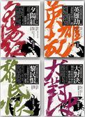 公孫策作品集2套書組 (英雄劫 + 大對決 + 黎民恨 + 夕陽紅)