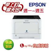 限時特價~ EPSON AL-M220DN 黑白雷射印表機 M220DN