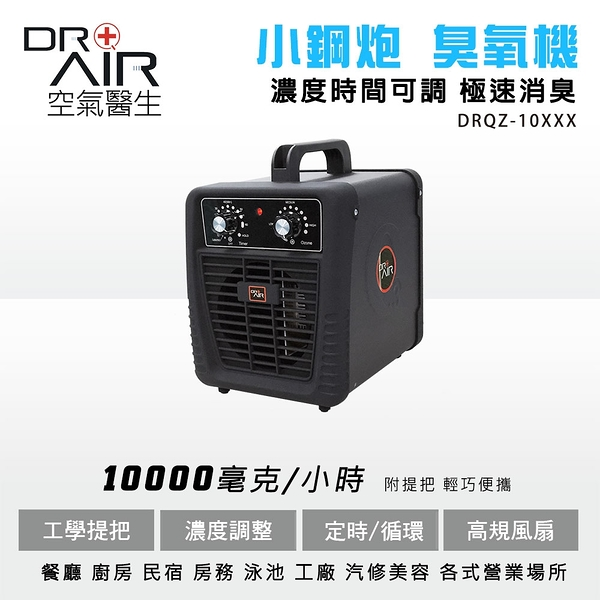 空氣醫生 小鋼炮 臭氧機 Dr.Air (10000mg)