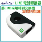 LINE網關轉接器總機節費器LineBOX與市話共用話機疫情在家上班Line打回公司免費