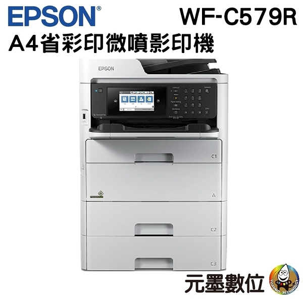 EPSON WorkForce Pro WF-C579R A4省彩印微噴影印機