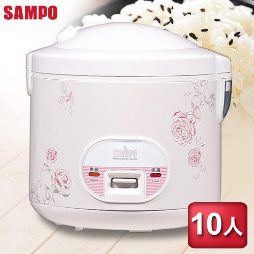 SAMPO聲寶 10人份電子鍋 KS-AF10