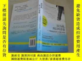 二手書博民逛書店罕見因爲痛,所以叫青春-----寫給獨自站在人生路口的你1139