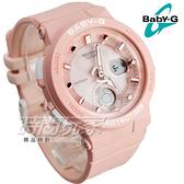 Baby-G BGA-250-4A 霓虹照明 海洋風格運動計時女錶 防水手錶 粉 BGA-250-4ADR CASIO卡西歐