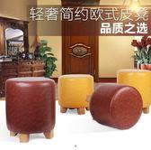 兒童椅 皮凳子圓柱形高圓形創意小沙髮家用蹲蹬歐式客廳椅子實木坐墩皮墩 果寶時尚