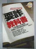 【書寶二手書T2/心理_GGD】耍詐教科書(厚黑專用版)_司馬凌宇