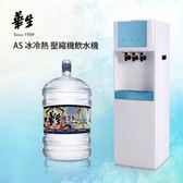 華生 桶裝水 瓶裝水 台北 台中 華生純淨水+立三溫飲水機 全台宅配 新竹
