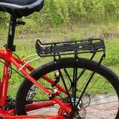 自行車後座 新款山地自行車碟剎貨架載人後貨架書包架 自行車騎行後車座配件 名創家居DF