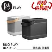 【限時特賣】B&O PLAY BEOLIT 17 無線藍牙喇叭 星光銀/石墨黑 公司貨
