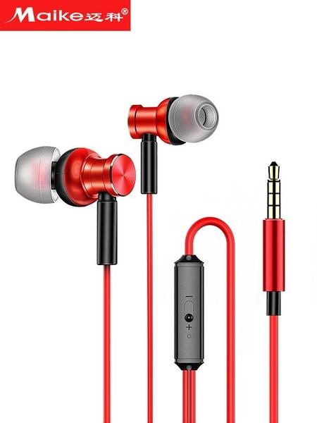 手機電腦有線音樂運動監聽耳機入耳式