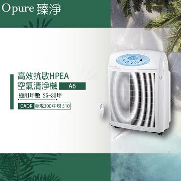 【Opure 臻淨】A6高效抗敏HEPA電漿抑菌DC節能空氣清淨機 超大25-30坪數專用機型