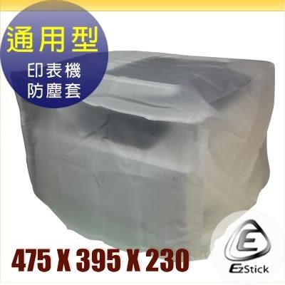 印表機防塵套 - P20 通用型 (475x395x230mm)