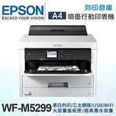 EPSON WF-M5299 黑白高速商用印表機 /適用 T969100 / T970100