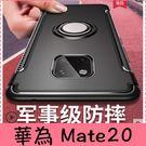 【萌萌噠】華為 Mate20 Mate20pro Mate20X 創意防摔車載指環扣保護殼 鎧甲支架 全包磁吸吸附手機殼