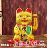 招财猫  9寸生意興隆笑臉貓招財貓擺件開業金色搖手陶瓷貓送禮 『歐韓流行館』