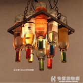 吊燈loft美式工業風餐廳創意個性咖啡館酒吧台裝飾彩色玻璃酒瓶具 NMS快意購物網