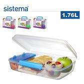 【sistema】 紐西蘭進口攜便式野餐保鮮盒附優格罐1.76L (顏色隨機)