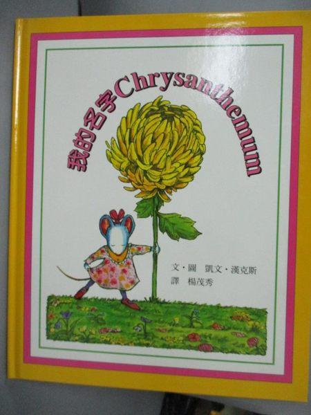 【書寶二手書T6/少年童書_XAP】我的名字Chrysanthemum_凱文.漢克斯