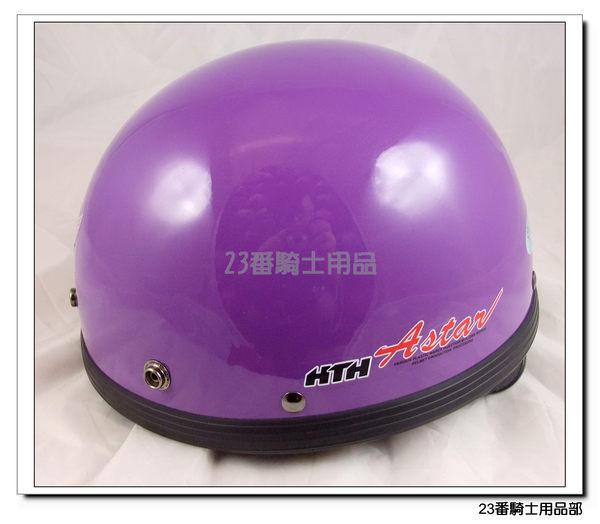 【KK 831 多色可選 素色 紫色 碗公帽 安全帽 】可搭風鏡配戴設計、半罩