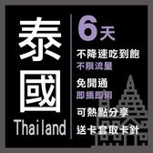 現貨 泰國通用 6天 AIS電信 4G 不降速吃到飽 免開通 免設定 網路卡 網卡 上網卡