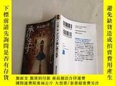 二手書博民逛書店罕見アリバイ崩し承りますY13534 大山誠一郎 実業之日本社 ISBN:9784408555485