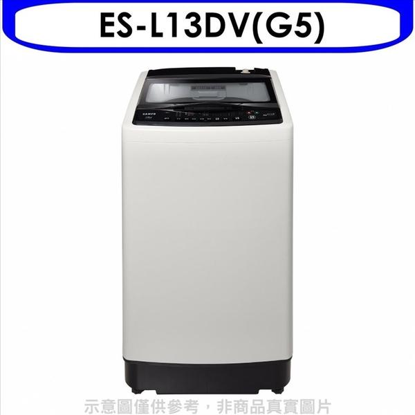 聲寶【ES-L13DV(G5)】13公斤超震波變頻洗衣機